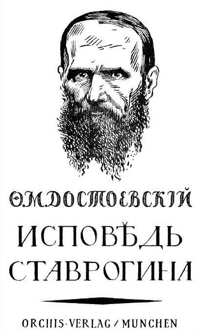 Ставрогин, исповедь