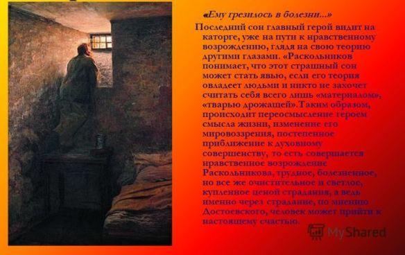 Раскольников, последний сон